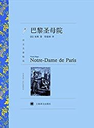 巴黎圣母院(譯文名著精選)【上海譯文出品!名家譯本!一座承載了人類800年記憶的古老建筑,永遠是全世界的焦點】