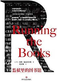 """監獄里的圖書館(真實版的《肖申克的救贖》,監獄圖書館里的眾生相,數十個真實犯人的生活寫照。""""我要解開身上的枷鎖,擁抱光明。"""")"""