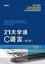 21天学通C语言(第7版)(异步图书)
