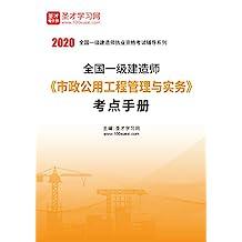 圣才学习网·2020年一级建造师《市政公用工程管理与实务》考点手册 (一级建造师考试辅导资料)