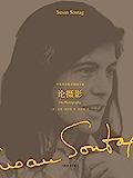 论摄影(中英双语版桑塔格文集)(2014年版)