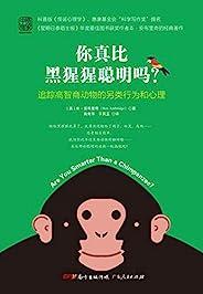 """你真比黑猩猩聪明吗?:追踪高智商动物的另类行为和心理 (古生物学家邢立达推荐!科普版《怪诞心理学》、惠康基金会""""科学写作奖""""提名、《星期日泰晤士报》年度最佳图书获奖作者本·安布里奇的经典著作;富含独特的开创性测验,与那些"""