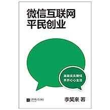 """微信互聯網平民創業(李笑來2020新書。""""微信視頻號的紅利會比公眾號更大,并且是一次屬于平民的機會"""")"""