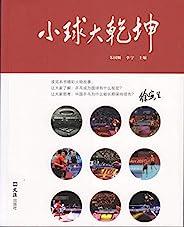 小球大乾坤(李寧,享譽全球的世界冠軍和奧運冠軍,李寧公司創始人)