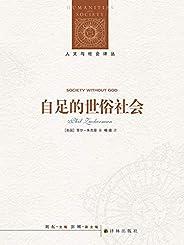 自足的世俗社会 (人文与社会译丛)