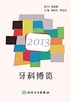 """""""2013牙科博览"""",作者:[樊明文, 等]"""