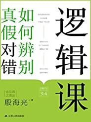 逻辑课:如何辨别真假对错(金岳霖的学生,李敖的老师,简明的逻辑思维训练)