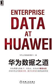 華為數據之道: 華為官方出品,全面披露華為在170余國家和地區開展多業態、差異化運營的數據底座,華為數據治理和數字化轉型方法論完整呈現