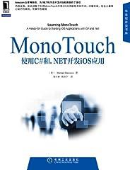 MonoTouch应用开发实践指南:使用C#和.NET开发iOS应用 (华章程序员书库)