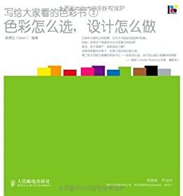 """""""写给大家看的色彩书2:色彩怎么选,设计怎么做"""",作者:[梁景红(Relen)]"""