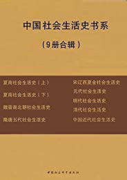 中國社會生活史書系(9冊合輯)
