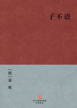 """""""子不语(简体版) (BookDNA中国古典丛书)"""",作者:[[清]袁枚]"""