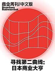 商业周刊/中文版:寻找第二曲线:日本商业大亨