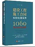 建设工程施工合同纠纷处理实务:1060个典型案例总梳理