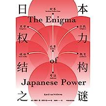日本权力结构之谜(入木三分剖析日本社会。深度解读日本战后历史与未来走向,呈现一个我们未曾真正理解的日本)