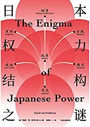 日本權力結構之謎(入木三分剖析日本社會。深度解讀日本戰后歷史與未來走向,呈現一個我們未曾真正理解的日本)