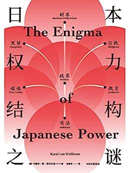"""""""日本权力结构之谜(入木三分剖析日本社会。深度解读日本战后历史与未来走向,呈现一个我们未曾真正理解的日本)"""",作者:[卡瑞尔·范·沃尔夫伦, 任颂华]"""