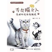 手绘喵星人:萌猫彩铅绘制教程