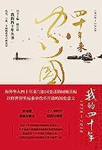 四十年来家国(海外华人四十年来与祖国变迁的同频共振,四十部生动、真实的华人奋斗史) (我的四十年)