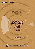 数学分析八讲(修订版)(图灵图书)