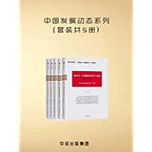 中国发展动态系列(套装共5册)(新时代、新开局、新常态、新模式、新征程)