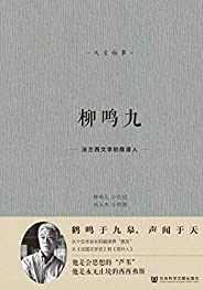 柳鸣九 (大家雅事)