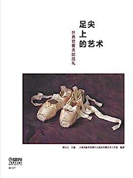 """""""《足尖上的艺术—世界芭蕾名团巡礼》是舞蹈艺术家谭元元继《我和芭蕾》后的又一力作,该书详细介绍了九家世界公认的知名芭蕾舞团,深度透析芭蕾舞种近五百年的发展进程,丰富翔实的一手资料为世人揭开芭蕾艺术的神秘面纱。在书中你可以了解到一些经典的剧目、传奇的大师、骇人听闻的秘事……心动即刻行动,一起跟随作者体会足尖上的现实与超现实吧!】"""",作者:[谭元元]"""