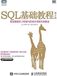 SQL基础教程(第2版) (图灵程序设计丛书)