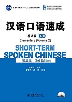 """""""汉语口语速成·基础篇(第三版)(下册)(Short-term Spoken Chinese.Elementary.Volume 2(Third Edition))"""",作者:[马箭飞]"""