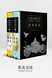 格林童话(210篇童话全本无删减。译自1857年德语经典第7版,新增25篇通行版未收录故事)(果麦经典)(套装共2册)