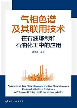 """""""气相色谱及其联用技术在石油炼制和石油化工中的应用"""",作者:[薛慧峰]"""