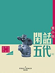 舊小說·閑話五代(上) (Traditional Chinese Edition)