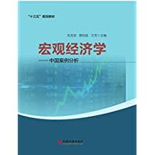 宏观经济学——中国案例分析