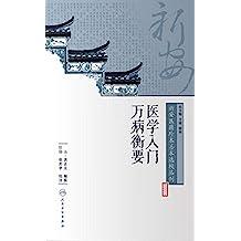 新安医籍珍本善本选校丛刊——医学入门万病衡要