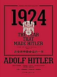1924 : 改变希特勒命运的一年【深度解密希特勒夺权的关键历史细节,填补希特勒研究历史的空白!哈佛大学客座教授、《纽约时报》专栏作家40年研究巨献,生动还原希特勒从濒临驱逐到政坛巨星的完美蜕变!《书单》《华盛顿邮报》等