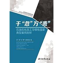 """千""""忽""""万""""患"""":石油石化员工习惯性违章典型案例剖析"""