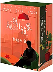 作家榜经典:孤独小说家(孤独迷茫时,就读郁达夫!郁达夫孤独三部曲,《春风沉醉的晚上》《迷羊》《她是一个弱女子》全三册珍藏版) (大星作家榜经典文库)