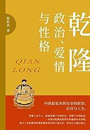 乾隆:政治、爱情与性格(是政治家,是学者,是诗人,是旅行家,是猎人,中国历史复杂皇帝的政治、后宫与人生。)