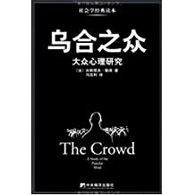 乌合之众:大众心理研究(豆瓣热门社会心理学图书Top 1,100356评价,评分8.2,经典畅销版本)