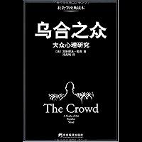 乌合之众:大众心理研究(豆瓣热门社会心理学图书Top 1,101466评价,评分8.2,经典畅销版本)