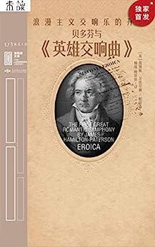 """""""贝多芬与《英雄交响曲》:浪漫主义交响乐的开端(音乐鉴赏入门,从听懂贝多芬开始,直击古典音乐巨匠的困窘人生与卓越创作) (里程碑文库 7)"""",作者:[[英]詹姆斯·汉密尔顿-帕特森, 杨靖, 杨依依]"""