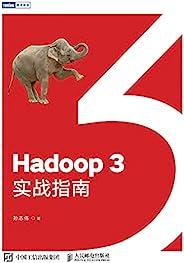 Hadoop 3实战指南(金山云数据平台架构师孙志伟倾力打造的Hadoop 3图书 )(图灵图书)