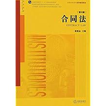 合同法(第6版普通高等教育法学规划教材)