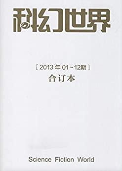 """""""《科幻世界》2013年合集"""",作者:[科幻世界, 姚海军, 杨枫, 刘维佳]"""