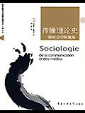 传播理论史:一种社会学的视角 (欧洲新闻与传播学名著译丛)