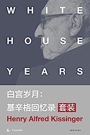 白宫岁月:基辛格回忆录(套装共4本)【上海译文出品!美国国家图书奖的获奖巨著!基辛格对重大历史时期恒久而宝贵的贡献,堪称回忆录中的战舰!豆瓣评分8.9】