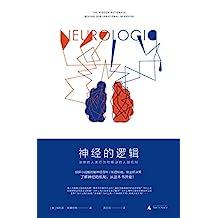 神经的逻辑:谜样的人类行为和解谜的人脑机制(从8个令人惊奇的问题开始,带你理解迷一样的人类行为)