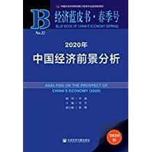 2020年中国经济前景分析 (经济蓝皮书春季号)