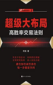 """超级大布局——高胜率交易法则:""""伏击股市""""系列之一"""