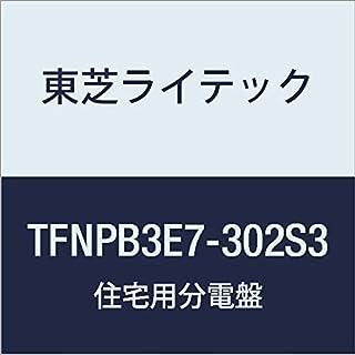 东芝车工 小房用分电盘N系列 太阳能发电系统(2次送/S3)对应75A 30-2 无门功能 TFNPB3E7-302S3